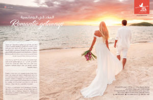 ITL World 300x196 - Honeymoon / Travel