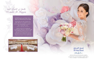 alfalajhotel 300x196 - Wedding Venue